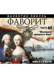 Постер к фильму Фаворит (часть 1). Валентин Пикуль 2020