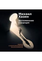 Постер к фильму Воспоминания о будущем. Идеи современной экономики. Михаил Хазин 2020