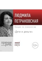 Постер к фильму Лекция «Дети и деньги». Людмила Петрановская 2020