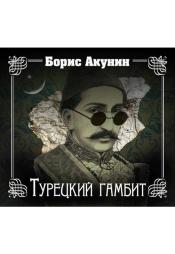Постер к фильму Турецкий гамбит. Борис Акунин 2020