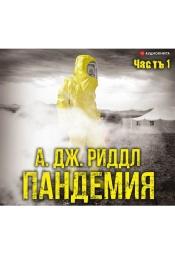 Постер к фильму Пандемия. Часть первая. А. Дж. Риддл 2020