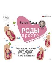 Постер к фильму Роды – просто. Беременность, роды, первые месяцы жизни малыша – о самом важном в жизни женщины. Лиза Мока 2020