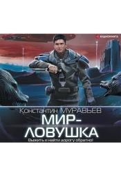 Постер к фильму Мир-ловушка. Константин Муравьёв 2020