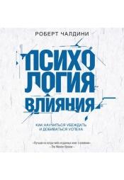 Постер к фильму Психология влияния. Как научиться убеждать и добиваться успеха. Роберт Чалдини 2020