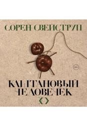 Постер к фильму Каштановый человечек. Сорен Свейструп 2020