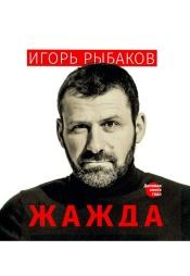 Постер к фильму Жажда. Игорь Рыбаков 2020