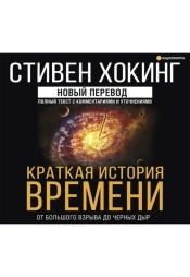 Постер к фильму Краткая история времени. От Большого взрыва до черных дыр. Стивен Хокинг 2020