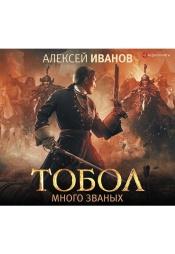 Постер к фильму Тобол. Много званых. Алексей Иванов 2020
