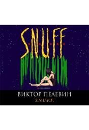Постер к фильму S.N.U.F.F.. Виктор Пелевин 2020