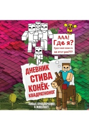 Постер к фильму Дневник Стива. Конёк-квадратноног 2020