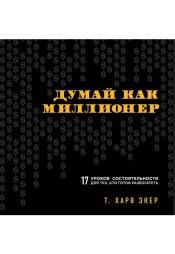 Постер к фильму Думай как миллионер. 17 уроков состоятельности для тех, кто готов разбогатеть. Т. Экер 2020
