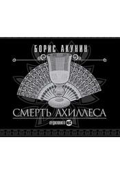 Постер к фильму Смерть Ахиллеса. Борис Акунин 2020