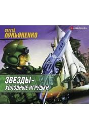 Постер к фильму Звезды – холодные игрушки. Сергей Лукьяненко 2020