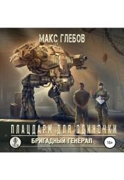 Постер к фильму Плацдарм для одиночки. Макс Глебов 2020