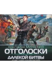 Постер к фильму Отголоски далекой битвы. Константин Муравьёв 2020
