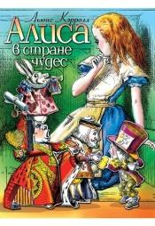 Постер к фильму Алиса в стране чудес (спектакль). Льюис Кэрролл 2020