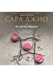 Постер к фильму Все цветы Парижа. Сара Джио 2020