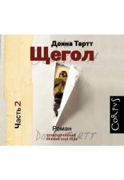 Постер к фильму Щегол (части 2 и 3, продолжение). Донна Тартт 2020
