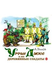 Постер к фильму Урфин Джюс и его деревянные солдаты. Александр Волков 2020