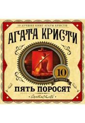 Постер к фильму Пять поросят. Агата Кристи 2020