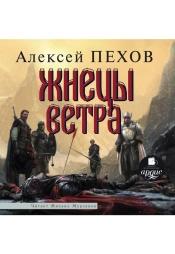 Постер к фильму Жнецы ветра. Алексей Пехов 2020