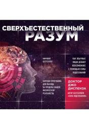 Постер к фильму Сверхъестественный разум. Как обычные люди делают невозможное с помощью силы подсознания. Джо Диспенза 2020