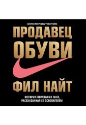 Постер к фильму Продавец обуви. История компании Nike, рассказанная ее основателем. Фил Найт 2020