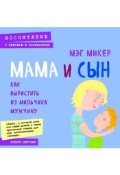 Постер к фильму Мама и сын. Как вырастить из мальчика мужчину. Мэг Микер 2020