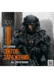 Постер к фильму 3017: Сектор заражения. Сергей Богомазов 2020