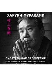 Постер к фильму Писатель как профессия. Харуки Мураками 2020