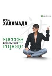 Постер к фильму Success (успех) в большом городе. Ирина Хакамада 2020