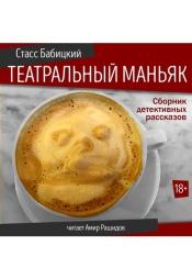 Постер к фильму Театральный маньяк. Стасс Бабицкий 2020