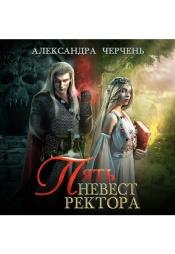Постер к фильму Пять невест ректора. Александра Черчень 2020