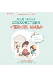 Постер к фильму Секреты спокойствия «ленивой мамы». Анна Быкова 2020