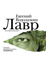 Постер к фильму Лавр. Евгений Водолазкин 2020