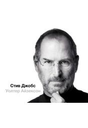 Постер к фильму Стив Джобс (в трех частях). Уолтер Айзексон 2020