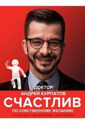 Постер к фильму Счастлив по собственному желанию. 12 шагов к душевному здоровью. Андрей Курпатов 2020