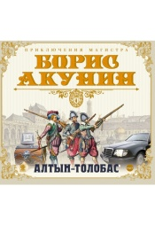 Постер к фильму Алтын-толобас. Борис Акунин 2020