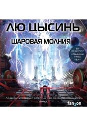 Постер к фильму Шаровая молния. Лю Цысинь 2020