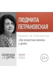 Постер к фильму Лекция «Про возрастные кризисы у детей». Людмила Петрановская 2020