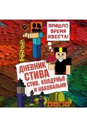 Постер к фильму Дневник Стива. Стив, колдунья и наковальни 2020