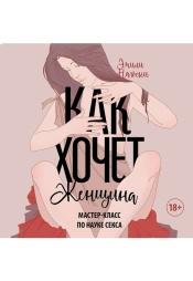 Постер к фильму Как хочет женщина. Мастер-класс по науке секса. Эмили Нагоски 2020