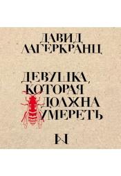 Постер к фильму Девушка, которая должна умереть. Давид Лагеркранц 2020