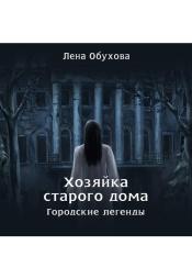 Постер к фильму Хозяйка старого дома. Елена Обухова 2020