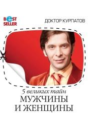 Постер к фильму 5 великих тайн мужчины и женщины. Андрей Курпатов 2020
