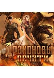 Постер к фильму Драконовы печати. Тальяна Орлова 2020