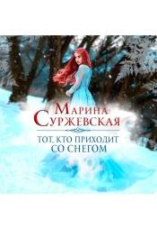 Постер к фильму Тот, кто приходит со снегом. Марина Суржевская 2020