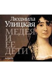 Постер к фильму Медея и ее дети. Людмила Улицкая 2020