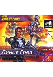 Постер к фильму Линия Грез. Сергей Лукьяненко 2020