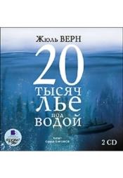 Постер к фильму 20 тысяч лье под водой. Жюль Верн 2020